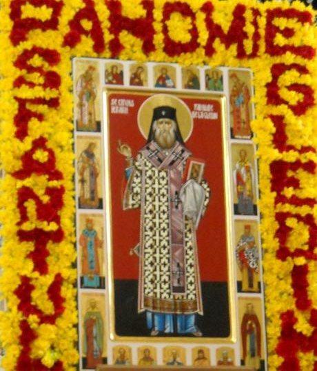 Sfântului Ierarh Pahomie prăznuit la Gledin